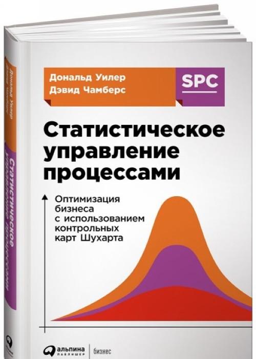 Statisticheskoe upravlenie protsessami. Optimizatsija biznesa s ispolzovaniem kontrolnykh kart Shukharta