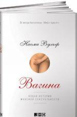 Vagina. Novaja istorija zhenskoj seksualnosti