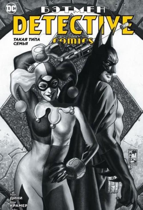Betmen. Detective Comics. Takaja tipa semja