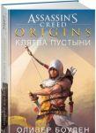 Assassin's Creed.Origins.Kljatva pustyni