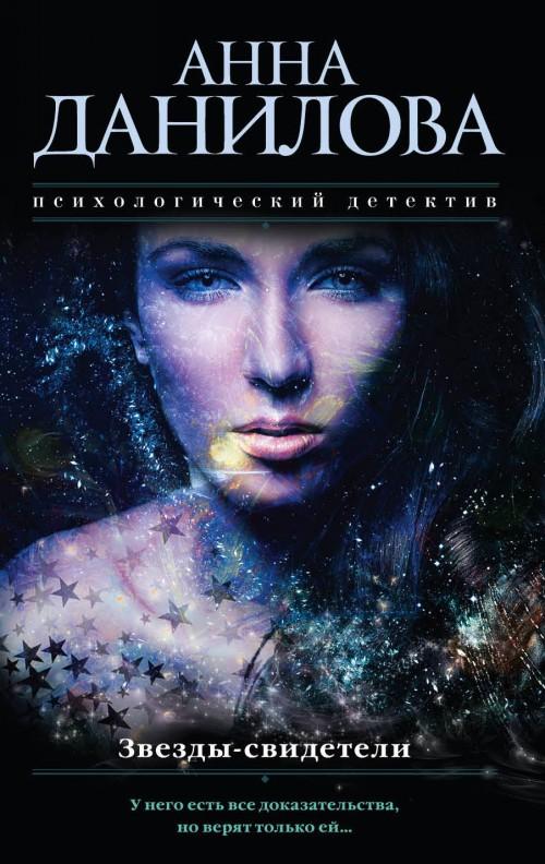 Zvezdy-svideteli