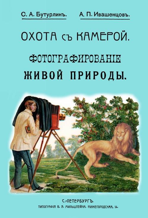Okhota s kameroj. Fotografirovanie zhivoj prirody. V 2 chastjakh