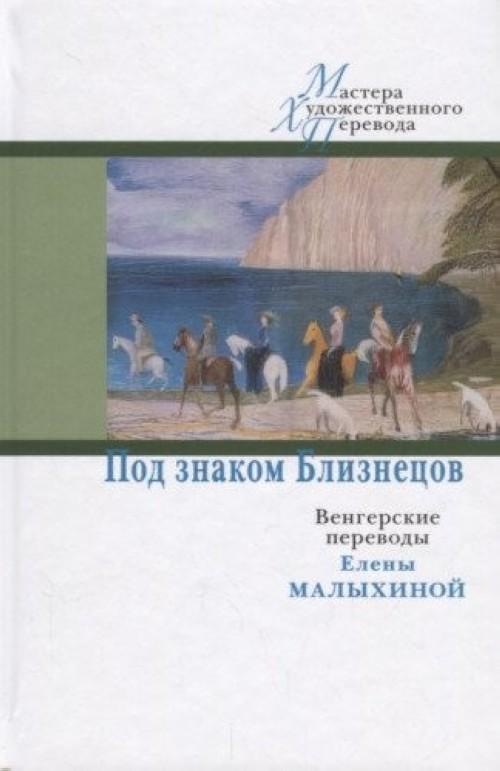 Под знаком Близнецов:Венгерские переводы Елены Мал