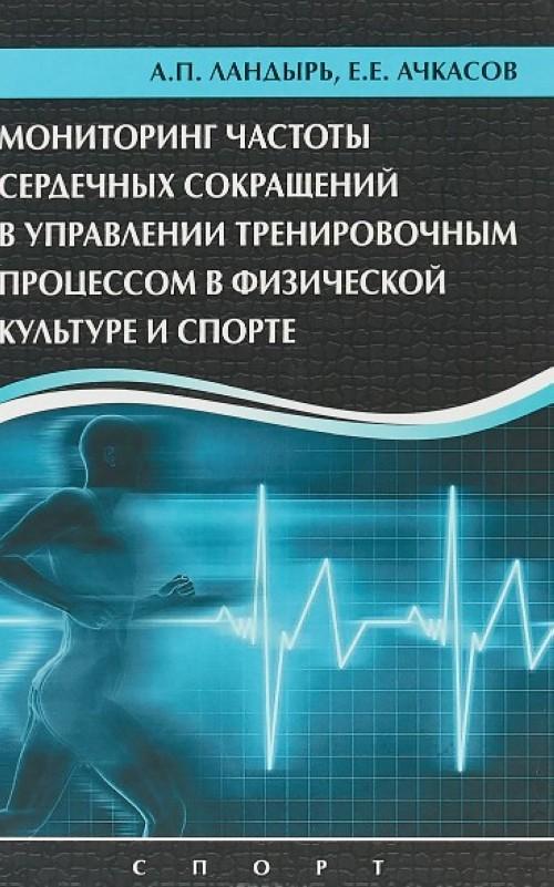 Monitoring chastoty serdechnykh sokraschenij v upravlenii trenirovochnym protsessom v fizicheskoj kulture is porte