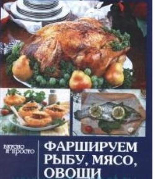 Фаршируем рыбу,мясо,овощи