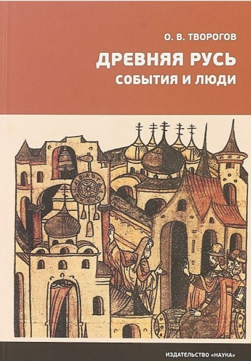 Drevnjaja Rus. Sobytija i ljudi