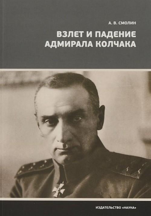 Vzlet i padenie admirala Kolchaka
