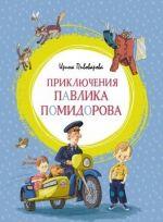Pikljuchenija Pavlika Pomidorova
