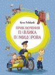 Пиключения Павлика Помидорова