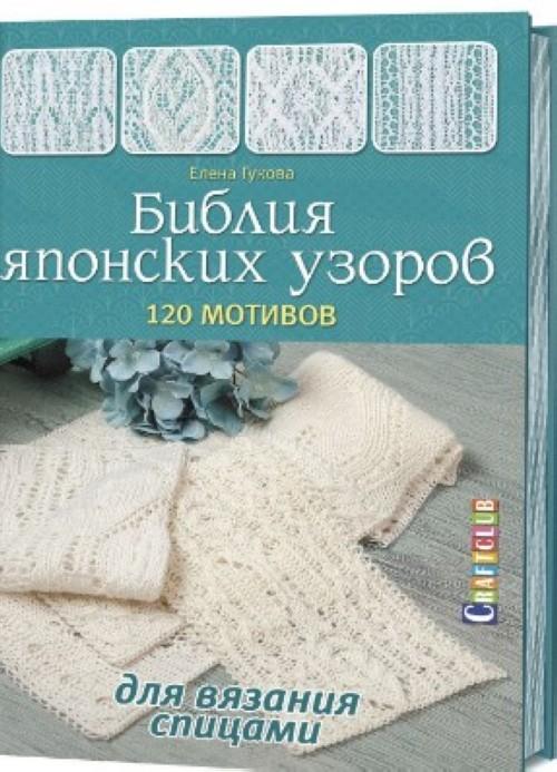 Biblija japonskikh uzorov. 120 motivov dlja vjazanija spitsami