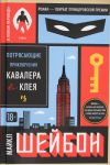 Потрясающие приключения Кавалера&Клея