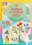 Polevye i lugovye tsvety. Didakticheskij material po leksicheskoj teme (5-7 let)