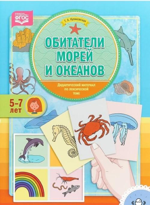 Обитатели морей. Дидактический материал по лексической теме.5-7 л.