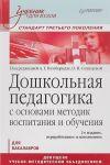 Doshkolnaja pedagogika s osnovami metodik vospitanija i obuchenija (2-e izd.) (16+)
