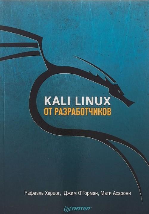 Kali Linux ot razrabotchikov