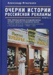 Ocherki istorii rossijskoj reklamy. Kn.5