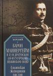 Baron Mannergejm v 52-m dragunskom (18-m gusarskom)Nezhinskom polku.Aziatskaja eks
