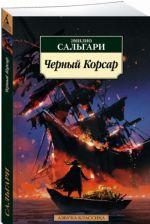 Chernyj Korsar