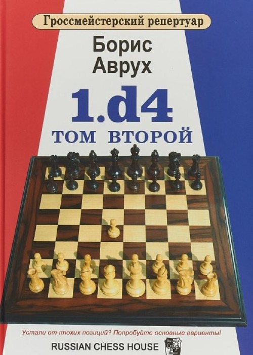 Grossmejsterskij repertuar. 1.d4. Tom 2