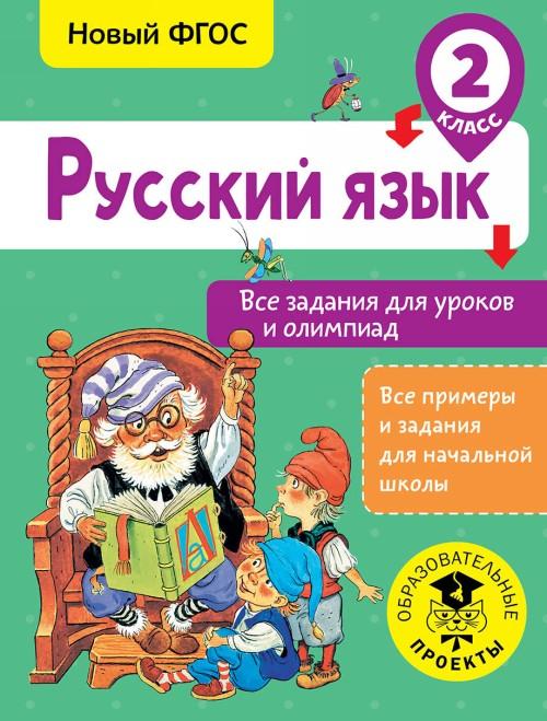 Russkij jazyk. Vse zadanija dlja urokov i olimpiad. 2 klass