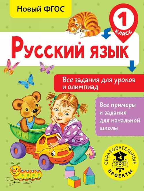 Russkij jazyk. Vse zadanija dlja urokov i olimpiad. 1 klass