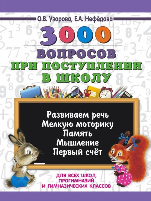 3000 voprosov pri postuplenii detej v shkolu