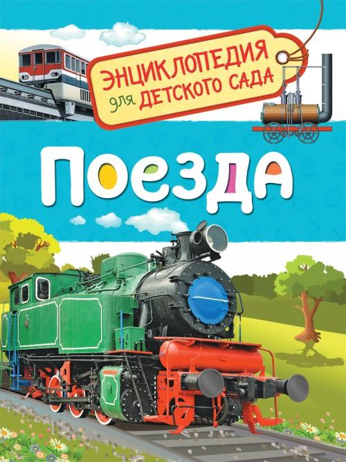 Гальцева С. Н. Поезда (Энциклопедия для детского сада)