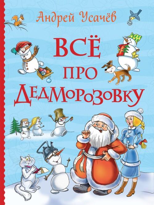 Все про Дедморозовку (Все истории)