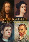 Avtoportrety velikikh khudozhnikov