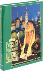 Russkaja pravoslavnaja tserkov na rubezhe vekov. Fotoalbom / The Russian Orthodox Church at the Turn of the Century