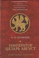 Император Цезарь Август: Армия. Война. Политика