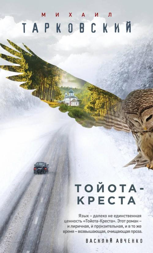 Тойота-Креста