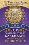 Bolshoj lunnyj kalendar na 2019 god: vse o kazhdom lunnom dne