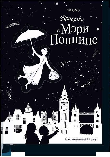 Progulki s Meri Poppins