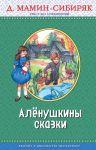 Aljonushkiny skazki (il. Ek. i El. Zdornovykh)
