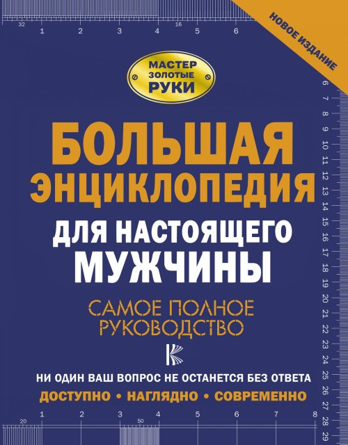 Bolshaja entsiklopedija dlja nastojaschego muzhchiny. Samoe polnoe rukovodstvo