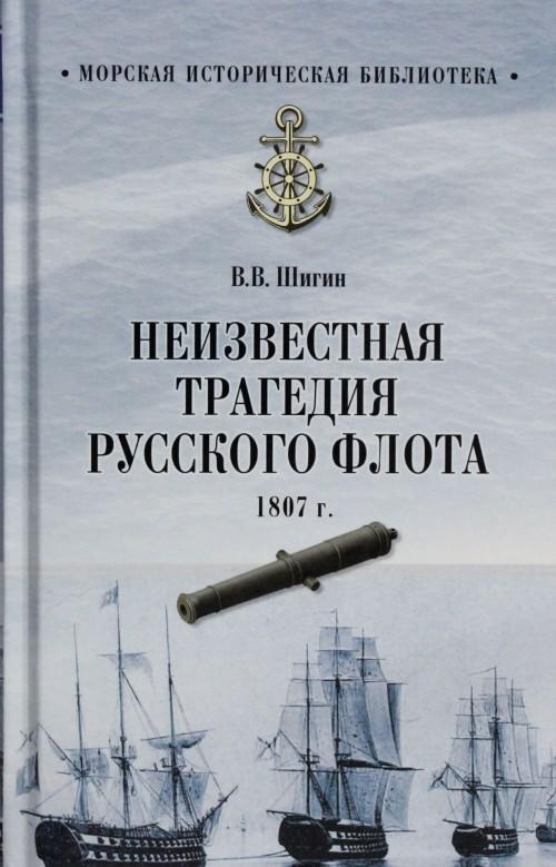 MIB Neizvestnaja tragedija Russkogo flota 1807 g.  (12+)