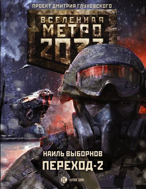 Metro 2033: Perekhod-2. Na drugoj storone