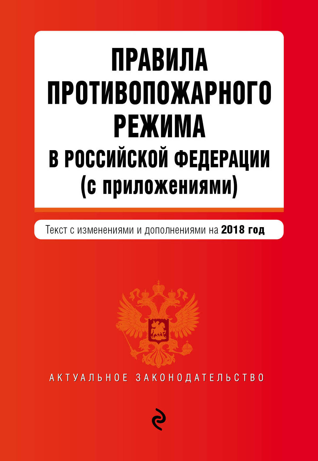 Pravila protivopozharnogo rezhima v Rossijskoj Federatsii (s prilozhenijami). Tekst s poslednimi izm. i dop. na 2018 g.