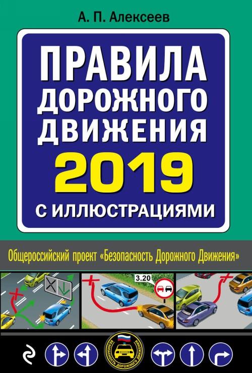 Pravila dorozhnogo dvizhenija 2019 s illjustratsijami (s posl. izm. i dop.)