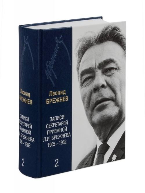 Rabochie i dnevnikovye zapisi: v 3 t.. T.2: Zapisi sekretarej priemnoj L.I. Brezhneva, 1965-1982 gg.