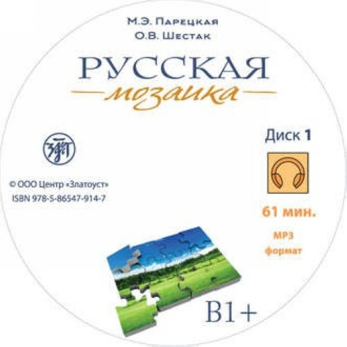 Russkaja mozaika.  Komplekt k uchebniku CD+DVD