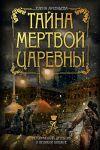 Tajna mertvoj tsarevny