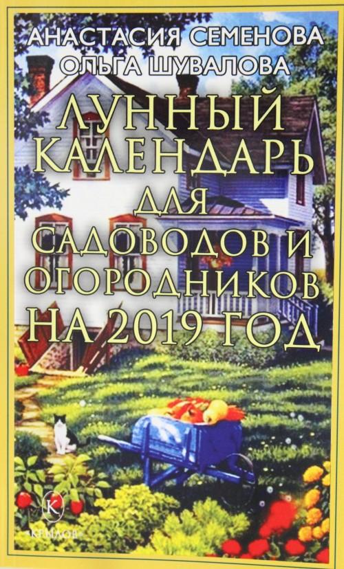Lunnyj kalendar dlja sadovodov i ogorodnikov na 2019 god