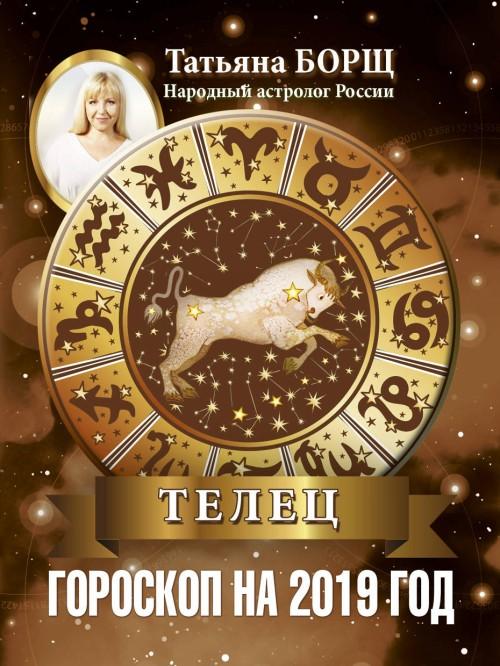 TELETs. Goroskop na 2019 god
