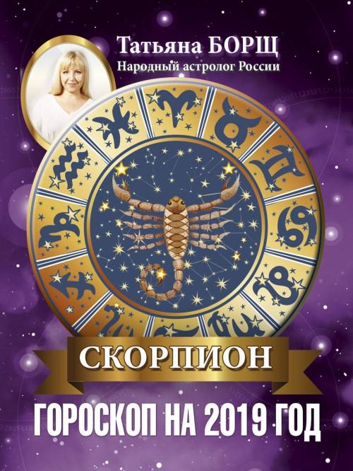 SKORPION. Goroskop na 2019 god