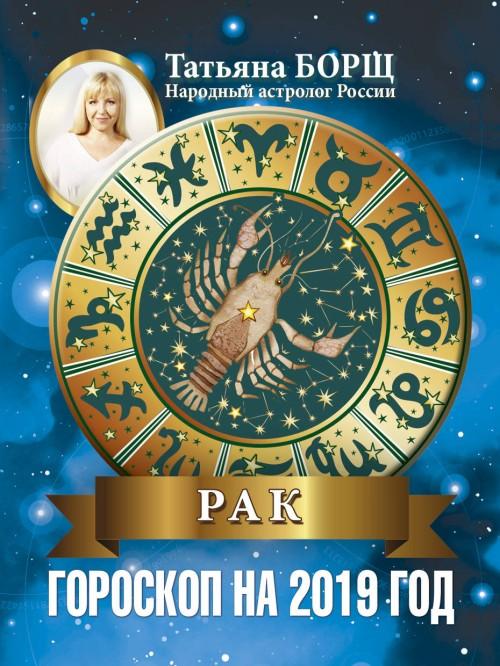 RAK. Goroskop na 2019 god