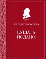Kushat podano! Repertuar kushanij i napitkov v russkoj klassicheskoj dramaturgii