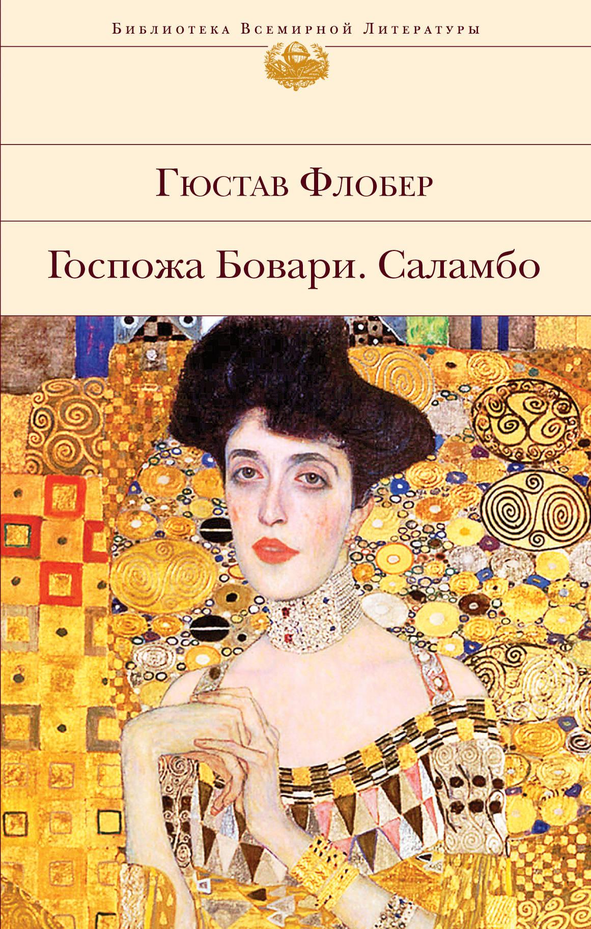Gospozha Bovari. Salambo