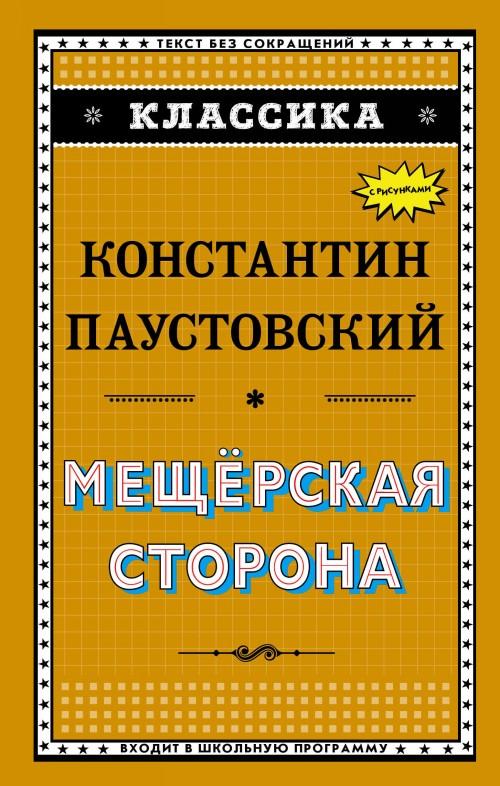 Meschjorskaja storona (il. K. Kuznetsova)